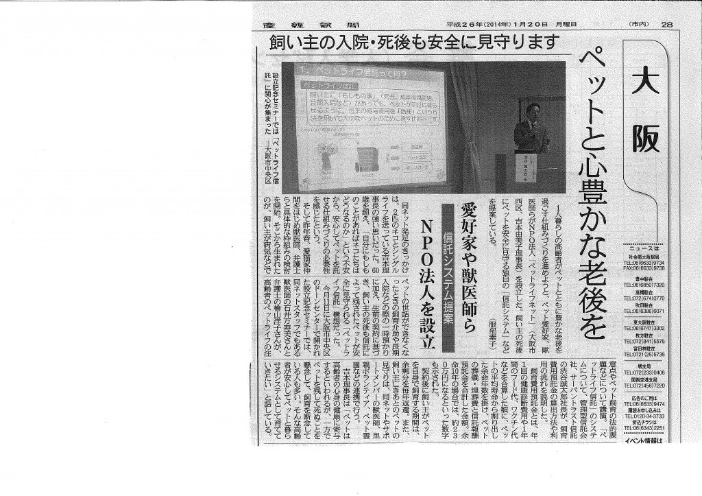 20140120産経新聞_jpeg
