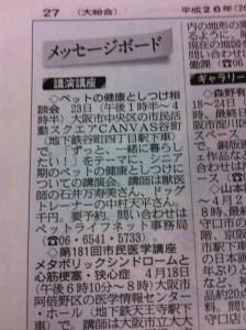 2014.03.13産経新聞