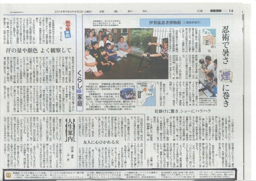 20140802読売新聞