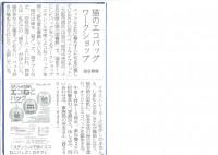 20150901産経新聞