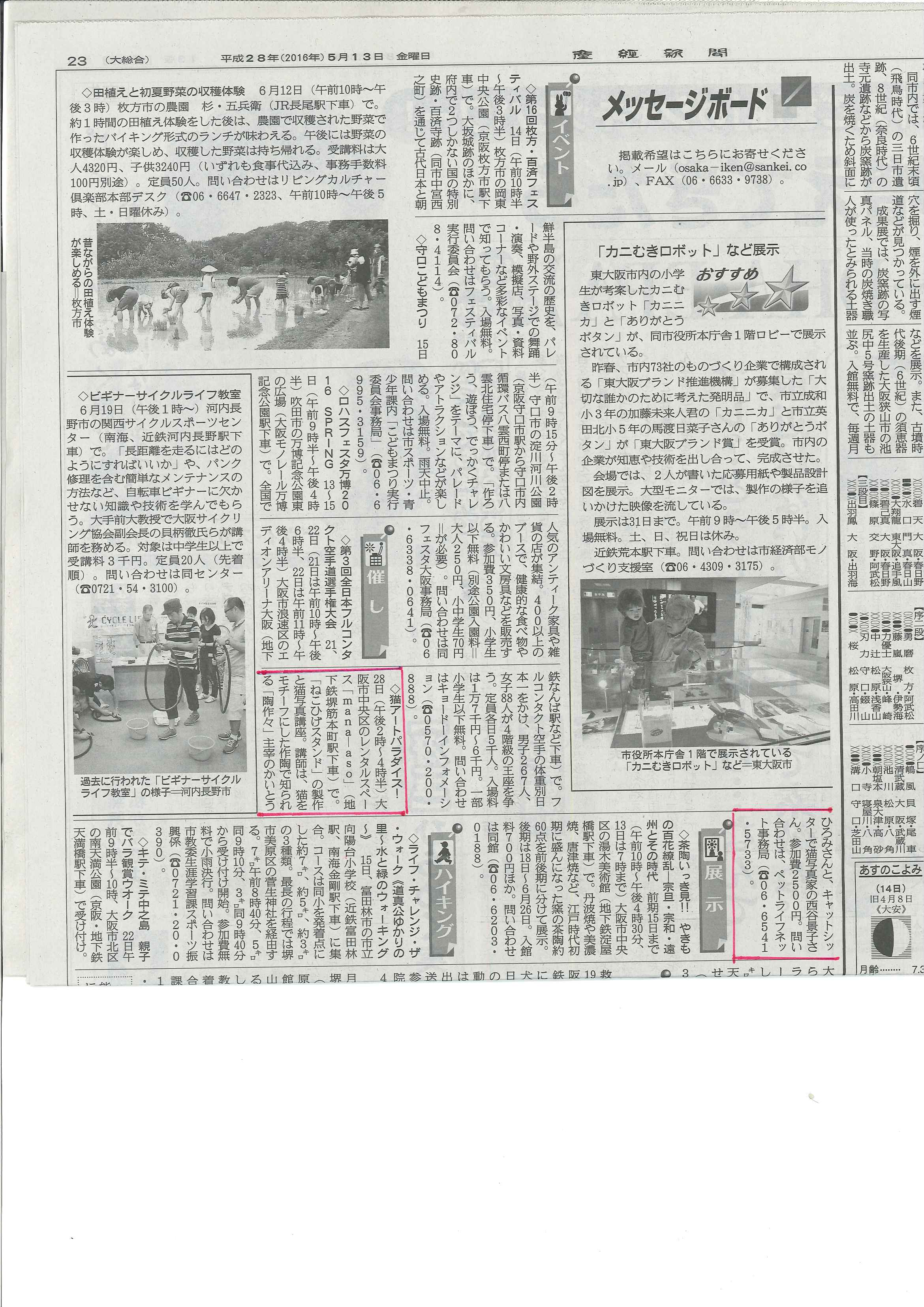 20160513産経新聞